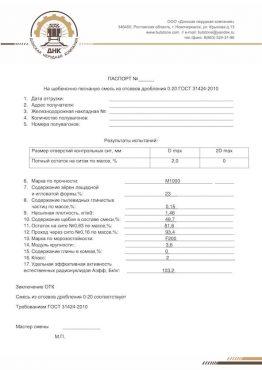 Паспорт на ЩПС 0-20